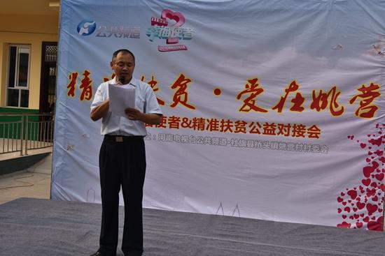 社旗县委常委、副县长马根峰讲话